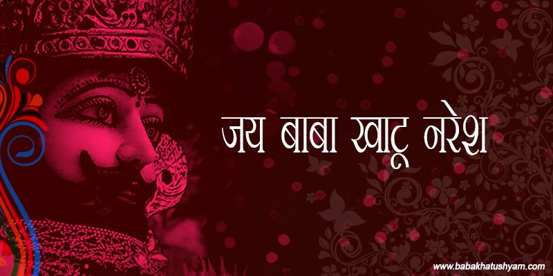 khatu naresh ke wallpaper