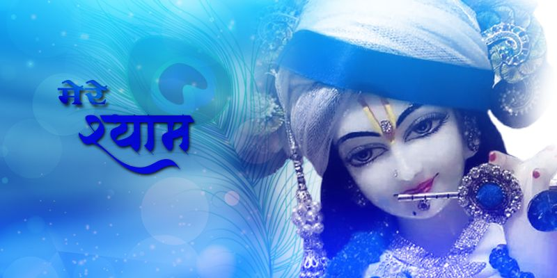 shri shyamji