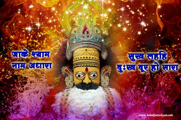 Khatushyam Images Latest