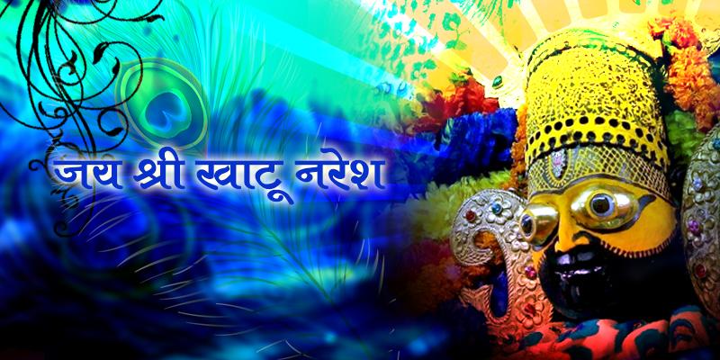 Baba Khatushyam Best Image Hd 11.12.2020