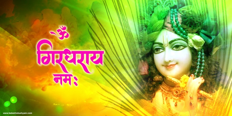 shri krishna ji best image in  hd photos