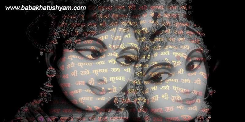 Shri krishna with radhe images