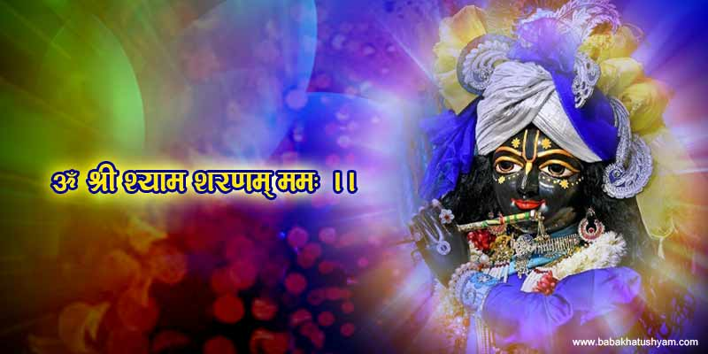 Khatushyam hd image