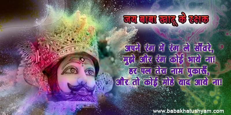 khatu shyam baba images pic