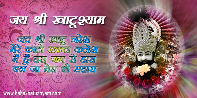 babakhatushyam best wallpaper