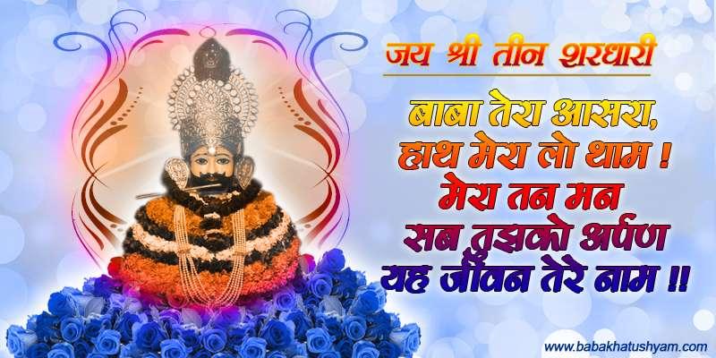 baba khatu shyam image hd