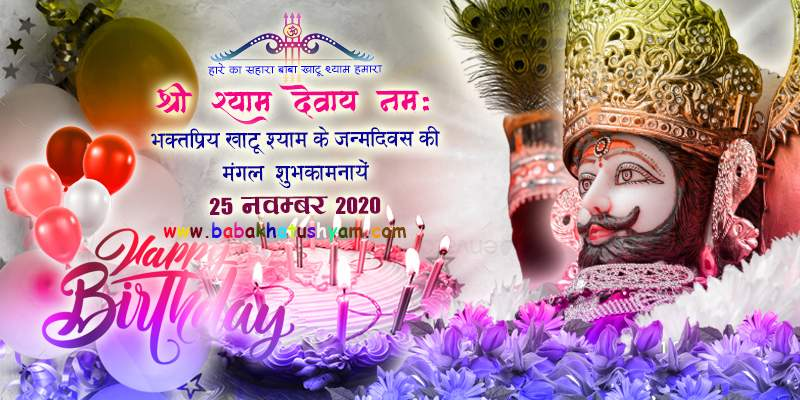 khatu shyam ji birthday25