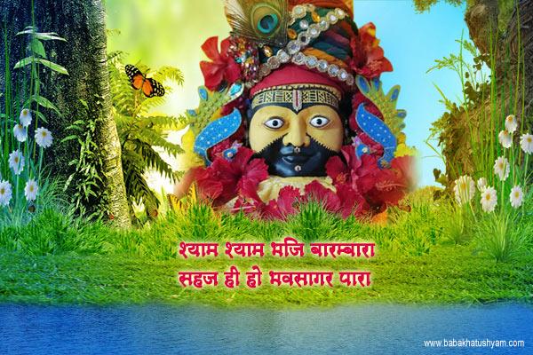 Shyam-Khatuwala Latest Wallpaper