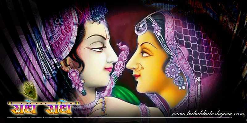 shyam ji with radha image