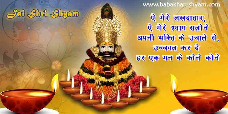 khatu naresh image
