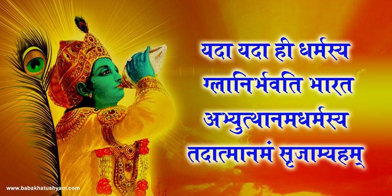 shri khatu ke shyam baba best images