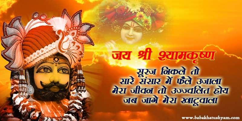 baba khatu shyam wallpapers hd
