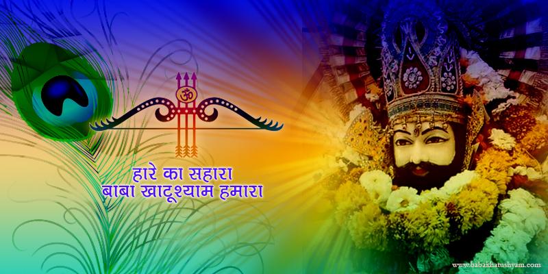 Baba Shyam hd Image 12.12.2020
