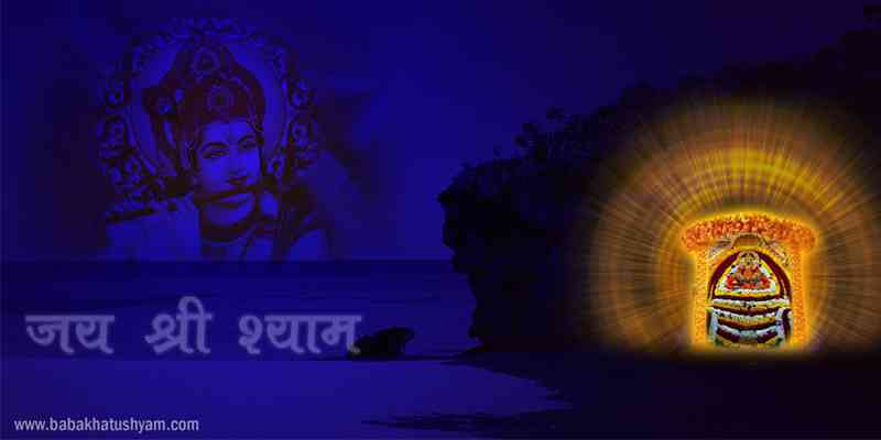 Khatu Shyam Baba Wallpapers
