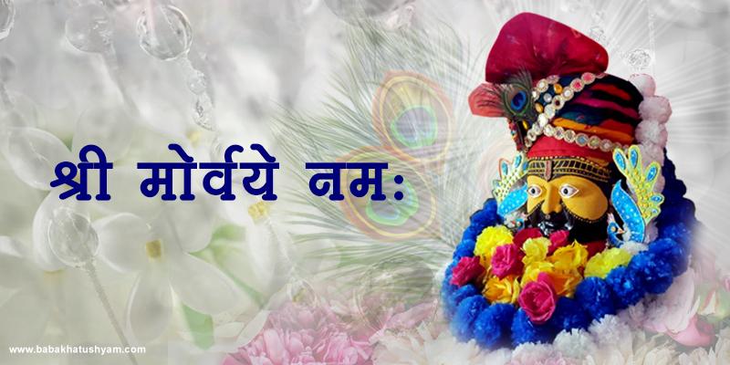 Baba Khatu shyam hd Picture 16.12.2020