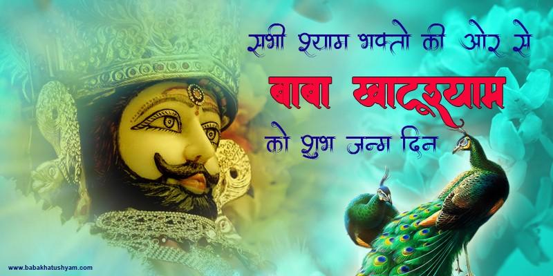 khatu shyam ji birthday images