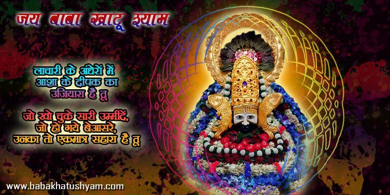 Baba Khatu Shyam Best wallpaers hd