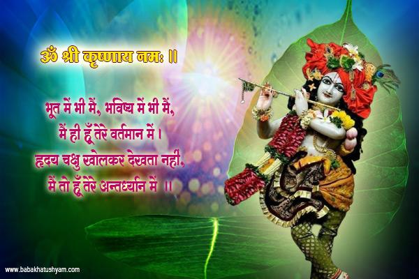 Khatushyam Baba HD Images