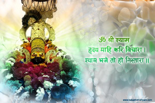 Shyam Baba Khatu Wale Latest Image