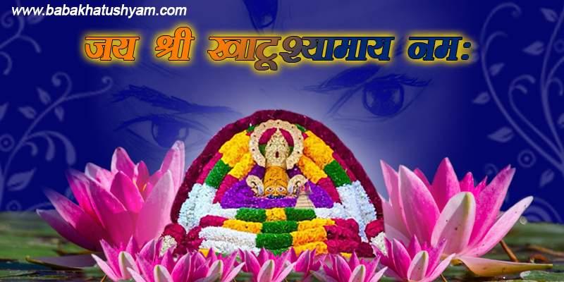 Best image of khatu shyam ji