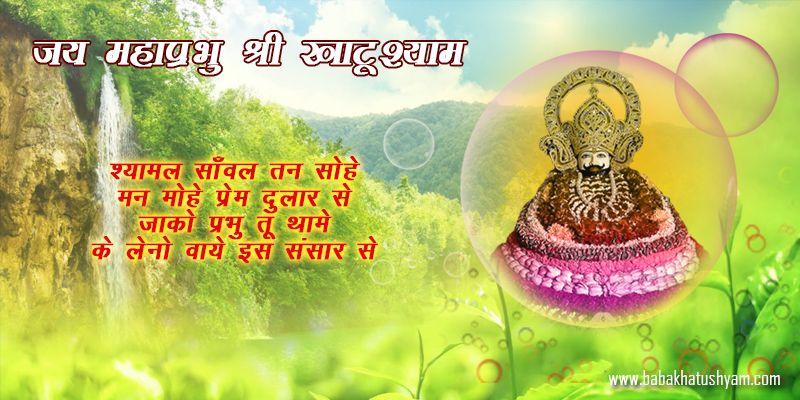 best wallpaper shri khatu shyam ji