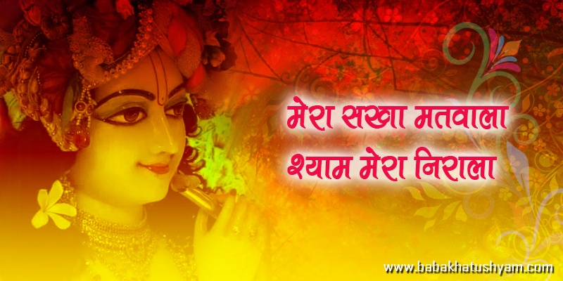 mera shyam best images in hd
