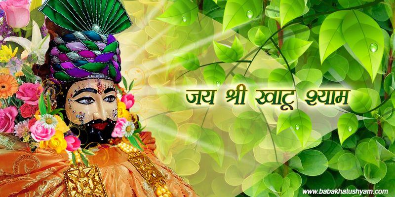 shri baba khatu shyam ji ki best wallpaper