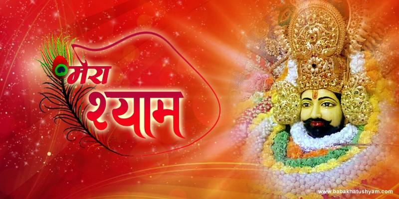 jai shree khatu shyam baba ji best images