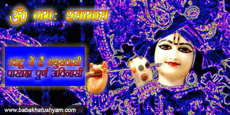 shyam hd images