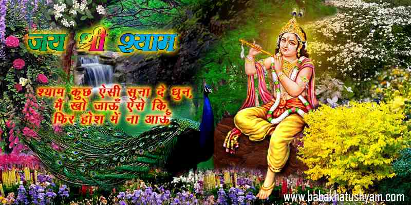 shyam baba wallpapers