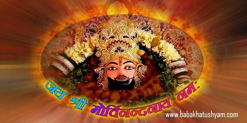 best khatu shyam images
