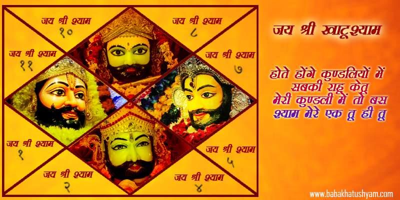 khatu shyam baba ki hd photo download