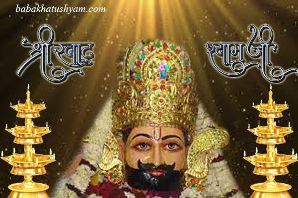 khatu shyam best immmage