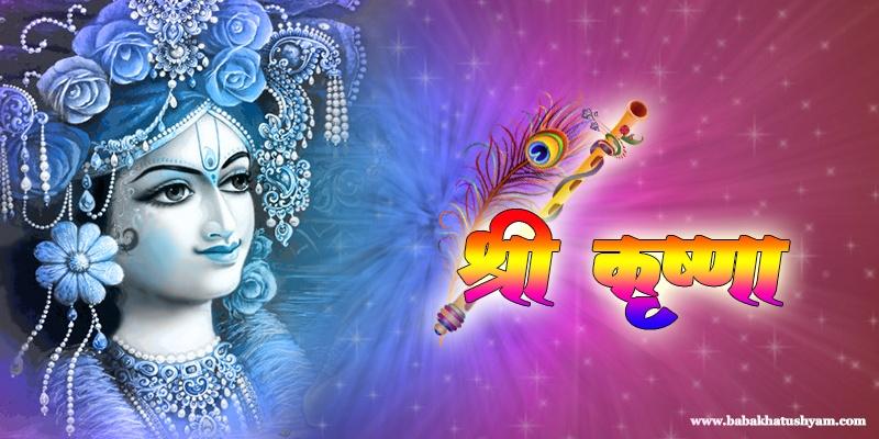 best photo shri krishan best hd image