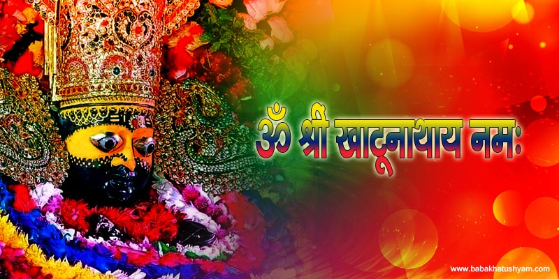 Khatu Naresh Shyam Baba Latest Images