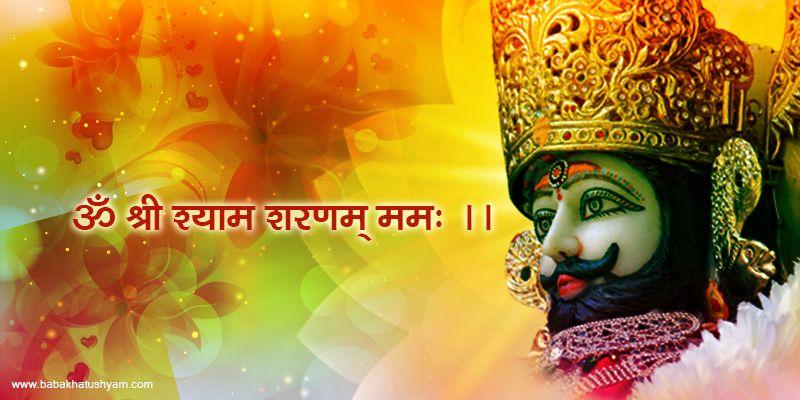 hd shyam baba imagess