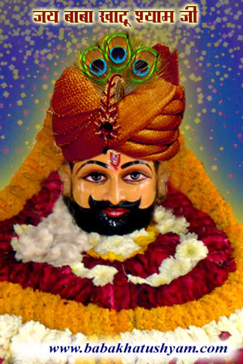 baba shyam hd images