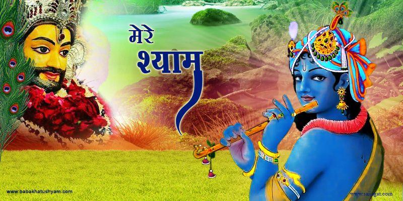 jai shree krishna ji best image hd