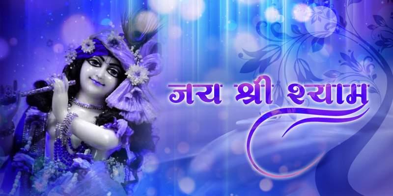 best photos shri shyamji