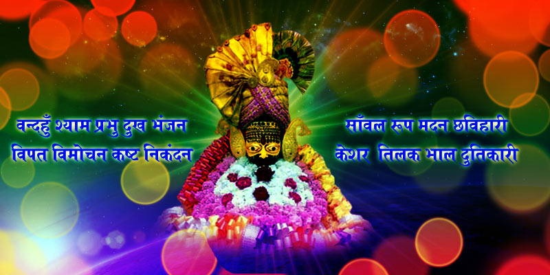Baba Khatushyam Wallpapers