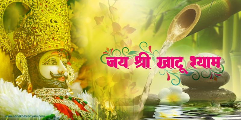 best wallpaper shri baba khatu shyam ji images