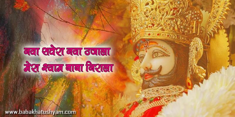 khatu shyam ji image photo