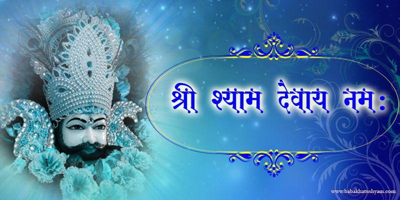 hd shyam baba best image