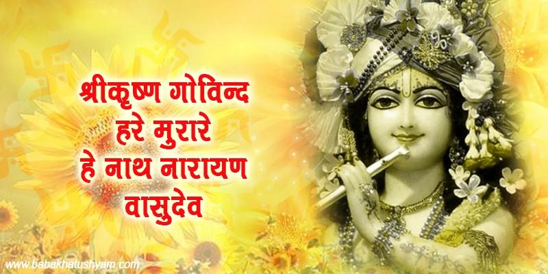shyam ji best image hd
