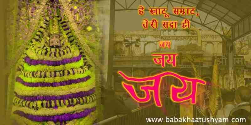 baba shyam ji image