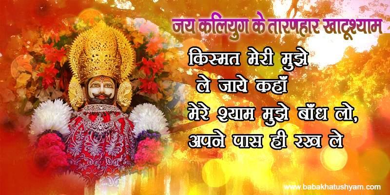 shri khatu shyam ji image photo