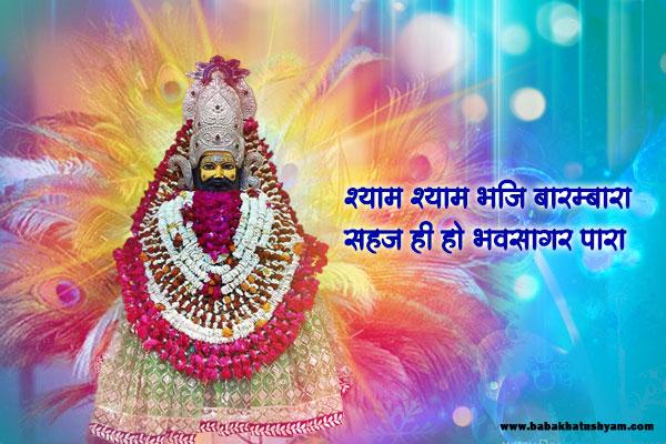 Shyam Baba HD Images
