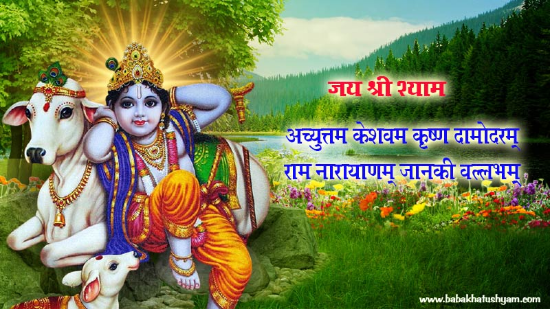 Khatushyam Baba Latest Wallpapers.jpg