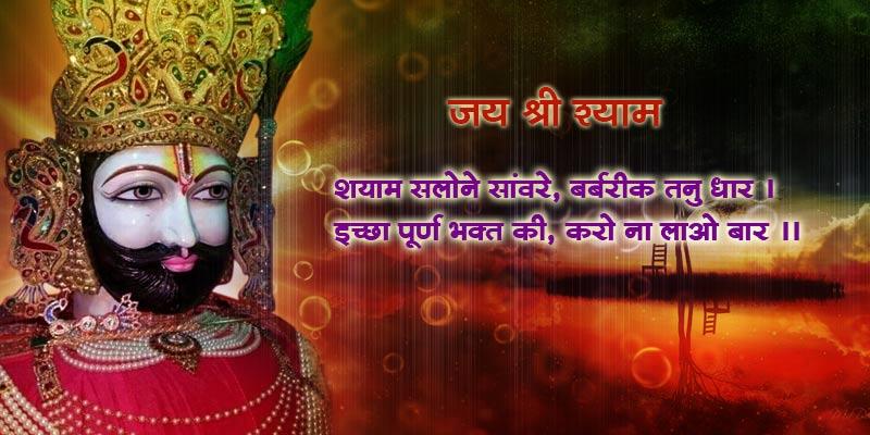 Baba-Shyam-hd-pic