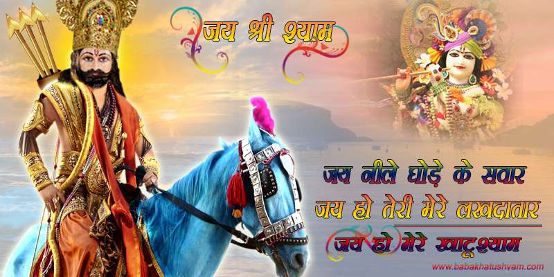 shree khatu shyam wallpaper hd